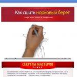 http://tekhnologia.ru/beret/