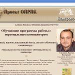 http://oprpk.narod.ru/Index.html