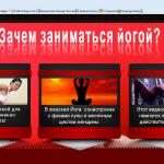 http://tekhnologia.ru/yoga/