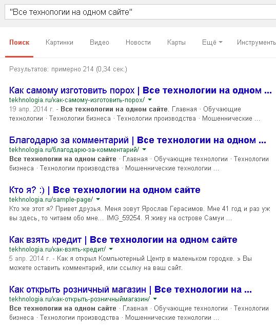 Все технологии на одном сайте - Поиск в Google - Google Chrome