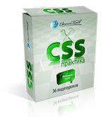 «CSS практика»