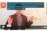 Видео «Как ставить и достигать цели»