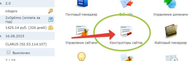 2014-09-24 22-58-05 Хостинг TimeWeb  Панель управления аккаунтом. - Google Chrome