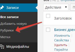 2014-09-24 23-56-14 Записи ‹ Николай Скороходов — WordPress - Google Chrome