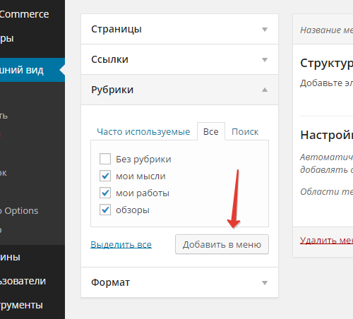 2014-09-25 00-59-28 Меню ‹ Yar — WordPress - Google Chrome