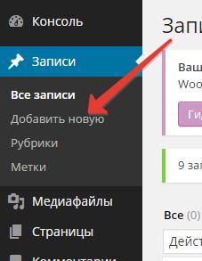 2014-09-25 01-22-40 Записи ‹ Мой новый сайт — WordPress - Google Chrome