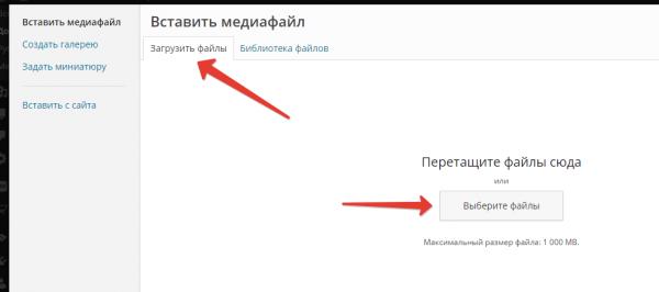 2014-09-25 01-28-23 Добавить запись ‹ Мой новый сайт — WordPress - Google Chrome