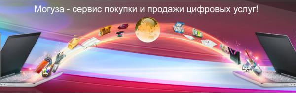 2015-09-17 11-04-46 МогуЗа оригинальные микро-услуги онлайн от 100 рублей - Google Chrome