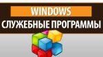 Служебные программы windows