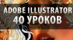 Уроки по Adobe Illustrator от Ольги Зубковой
