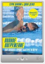 Электронная книга Как плавать лучше, быстрее и легче