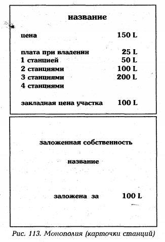 рис 113