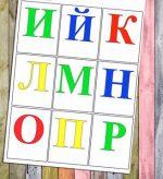 Сквозные буквы