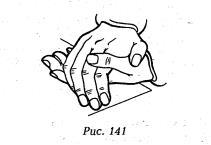 рис 141