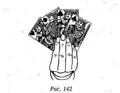 рис 142