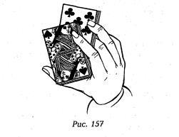 рис 157