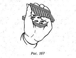 рис 167