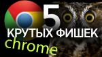5 крутых фишек в Google Chrome о которых вы возможно не знали.