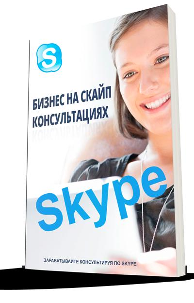 Бизнес на скайп консультациях