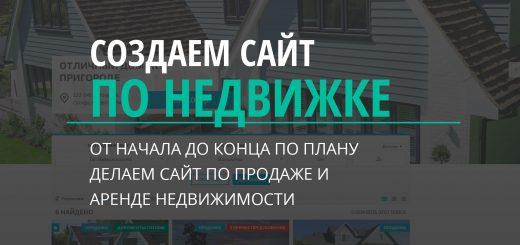как создать сайт по аренде недвижимости